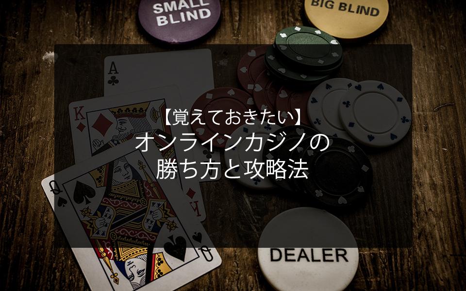 オンラインカジノの勝ち方