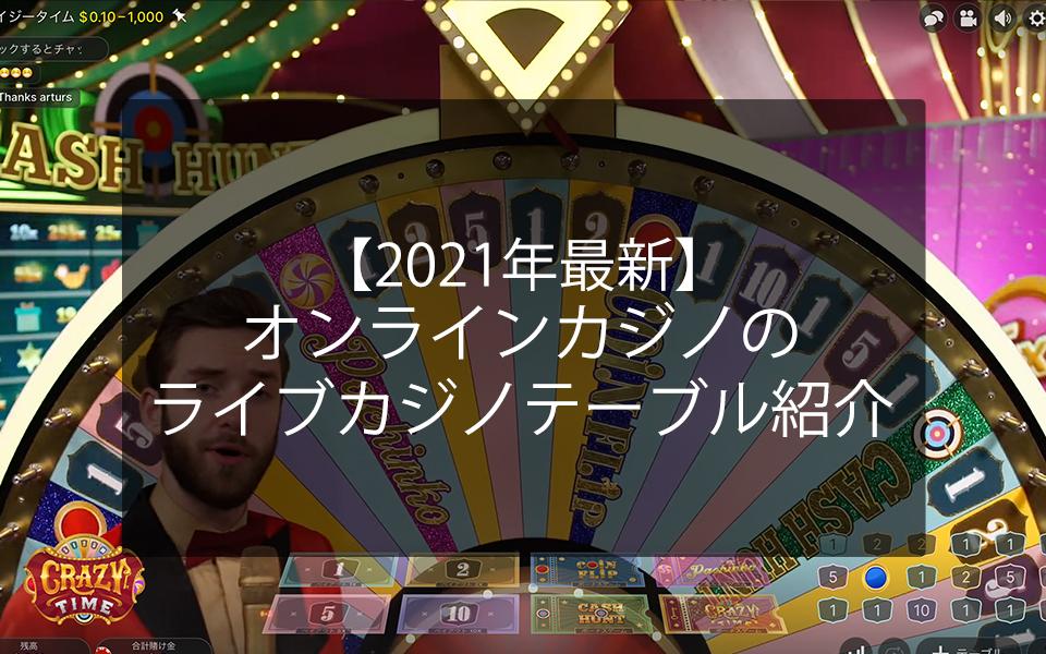 オンラインカジノ おすすめ ライブカジノテーブル